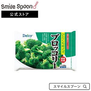 [冷凍食品]Delcy ブロッコリー 230g×12個 冷凍野菜 フードロス 食品ロス 削減応援