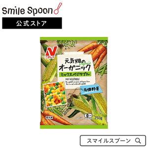 [冷凍食品]ニチレイ 元気畑のオーガニックミックスベジタブル 250g×20袋