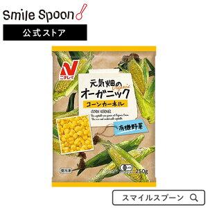[冷凍食品]ニチレイ 元気畑のオーガニックコーンカーネル 250g×20袋