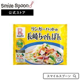 【エントリーでP10倍】[冷凍食品]リンガーハットの長崎ちゃんぽん 305g×12袋 |麺 おかず 送料無料
