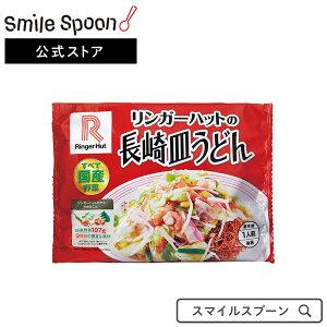 【エントリーでP5倍】 クーポンあり [冷凍食品]リンガーハットの長崎皿うどん 247g×12袋 |麺 おかず 送料無料