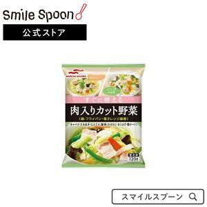 [冷凍食品]マルハニチロ 肉入りカット野菜 120g×20個 | 冷凍野菜 フードロス 送料無料