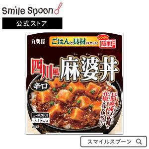 【エントリーでP10倍】丸美屋 四川風麻婆丼 辛口 ごはん付き 280g×3個 | 送料無料