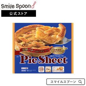 【エントリーでP5倍】 クーポンあり [冷凍食品]ニップン 発酵バター入りパイシート 2枚入×10袋   クッキング 手作り 応援 送料無料