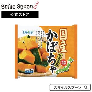 【エントリーでP10倍】[冷凍食品]Delcy 国産北海道かぼちゃ 300g×15個 | デルシー 冷凍野菜 送料無料
