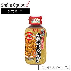 【エントリーでP10倍】エバラ 麻婆豆腐のたれ 220g×6本 | 調味料 中華 送料無料