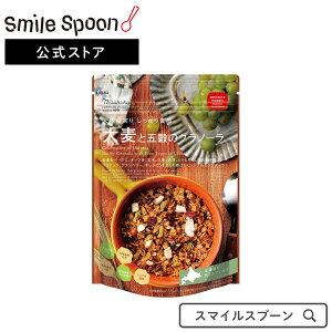【エントリーでP10倍】日食 大麦と五穀のグラノーラ 240g×8個 | 送料無料