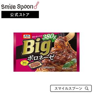 【エントリーでP10倍】[冷凍食品]オーマイ Big ボロネーゼ 380g×12袋 |パスタ おかず 送料無料