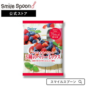 [冷凍食品]Delcy そのまま食べられる3種のベリーミックス 180g×12個
