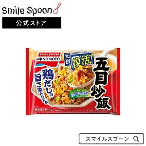【エントリーでP10倍】[冷凍食品]味の素 五目炒飯 400g×12袋   チャーハン おかず 送料無料