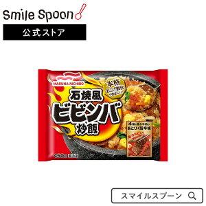 【エントリーでP10倍】[冷凍食品]マルハニチロ 石焼風ビビンバ炒飯 450g×12個 | おかず 送料無料