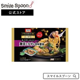 【エントリーでP10倍】[冷凍食品]オーマイプレミアム 舞茸となすの香味醤油 260g×12袋   パスタ 送料無料
