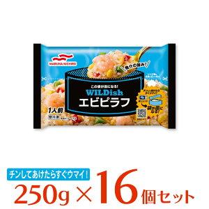 【エントリーでP10倍】[冷凍食品]マルハニチロ WILDish エビピラフ 250g×16袋  ワイルディッシュ おかず 送料無料