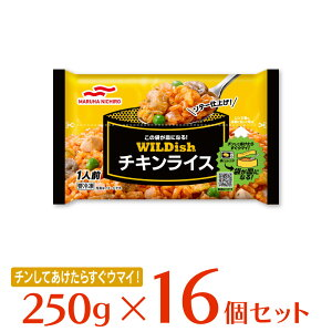 【エントリーでP10倍】[冷凍食品]マルハニチロ WILDish チキンライス 250g×16袋| ワイルディッシュ 送料無料