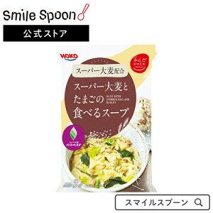 【エントリーでP10倍】からだスマイルプロジェクト スーパー大麦とたまごの食べるスープ 12.6g×10個 | 送料無料