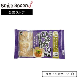 【エントリーでP10倍】[冷凍食品]ヤマダフーズ ひきわり納豆 30g しょうゆ味 10入×10個 | おかず 送料無料
