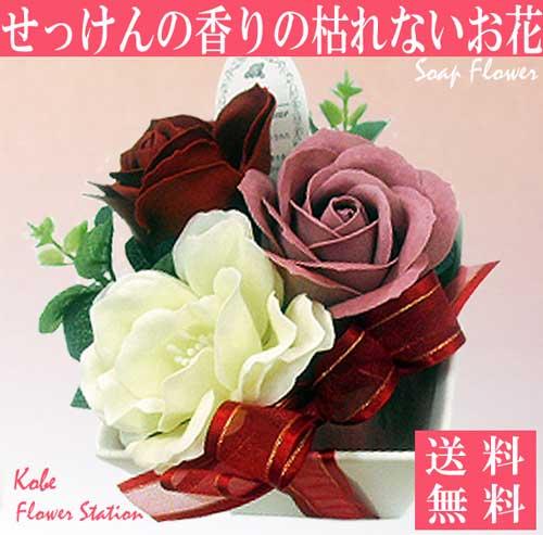 【送料無料】ソープフラワー 石鹸のお花 フラワーソープ バラとトルコキキョウ 辻が花 アレンジ ギフトパッケージ入り【あす楽】