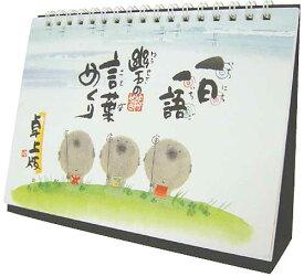御木幽石 日めくり 万年カレンダー 書家《卓上版》【メール便可】【あす楽】