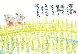 御木幽石 ポストカード 絵葉書《YM-163》【あなたらしく】書家 【ネコポス可】