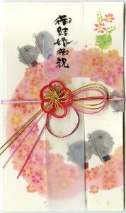 御木幽石 御祝儀袋/金封《ご結婚御祝/YMK-06》熨斗袋/水引通販【ネコポス可】書家 【あす楽】
