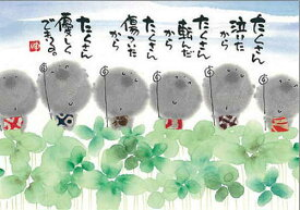 御木幽石 ポストカード 絵葉書《YM-R61》【たくさん泣いたから】書家 【メール便可】