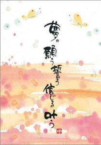 御木幽石 ポストカード 絵葉書《YM-R91》【夢願う】書家 【ネコポス可】