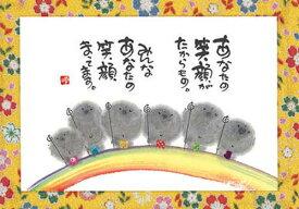 御木幽石 ポストカード 絵葉書《YM-W27》【あなたの笑顔が(虹)】書家 【メール便可】