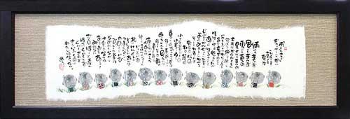 御木幽石 ポスター額装 福らんま フレーム付メッセージアート 雨にも負けず 風にも負けず 絵画 インテリア雑貨【あす楽】