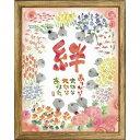 御木幽石《福福額/ミニアート》フレーム付 メッセージアート【絆】(インテリア雑貨/絵画)通販