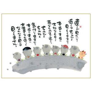 御木幽石 F4色紙【遠くが見たい?/地蔵・猫】《YM-403》メッセージアート 書家 インテリア雑貨