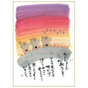 御木幽石 F4色紙【だいじょうぶ 心配ないよ/地蔵・夕焼け】《YM-405》メッセージアート 書家 インテリア雑貨