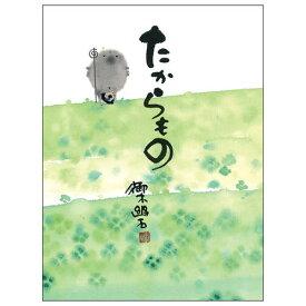 御木幽石 /書家/真心本/メッセージブックYMMB-01《たからもの》【メール便可】【あす楽】