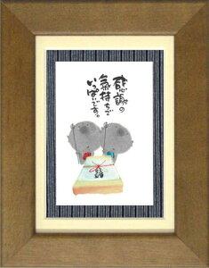 御木幽石《ポストカード額装/ミニアート》フレーム付 メッセージアート【感謝の気持ちで】(インテリア雑貨/絵画)通販