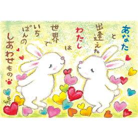 絵描きサリー ポストカード 【ウサギ】絵葉書《SSA-34》【ネコポス可】