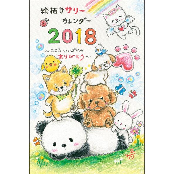 サリー 2018年版カレンダー「こころいっぱいのありがとう」【メール便可】