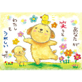 絵描きサリー ポストカード【ラブラドール(犬)】 絵葉書《SSA-39》【メール便可】