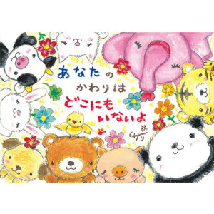 絵描きサリー ポストカード 【パンダ・動物】絵葉書《SSA-41》【ネコポス可】