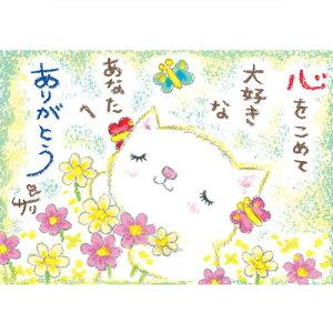 絵描きサリー ポストカード【猫】 絵葉書《SSA-43》【ネコポス可】