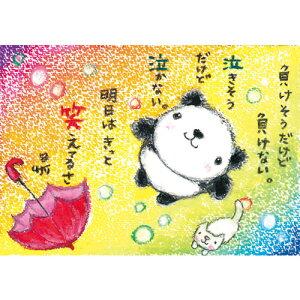 絵描きサリー ポストカード【パンダ】 絵葉書《SSA-44》【ネコポス可】