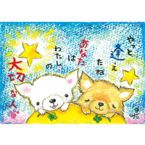 絵描きサリー ポストカード 【チワワ(犬)】絵葉書《SSA-46》【ネコポス可】