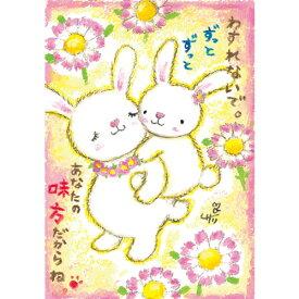 絵描きサリー ポストカード【ウサギ】 絵葉書《SSA-47》【メール便可】