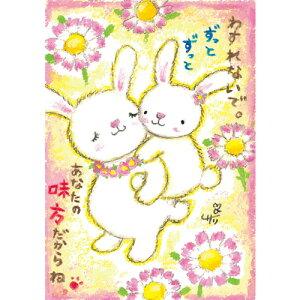絵描きサリー ポストカード【ウサギ】 絵葉書《SSA-47》【ネコポス可】
