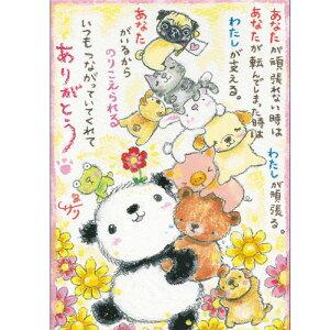 絵描きサリー ポストカード【パンダ・動物】 絵葉書《SSA-49》【ネコポス可】