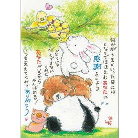 絵描きサリー ポストカード 【パンダ・動物】絵葉書《SSA-52》【メール便可】