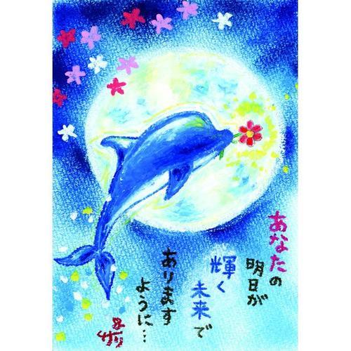 絵描きサリー ポストカード 【イルカ】絵葉書《SSA-72》【メール便可】