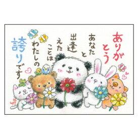 絵描きサリー ポストカード【パンダ】 絵葉書《SSA-84》【メール便可】