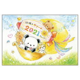 絵描きサリー 2021年版カレンダー【ネコポス可】