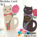 楽天ランキング1位入賞 バースデーカード 猫 キャット フレンチグリーティングカード 送料無料 花 フラワー カード 手…
