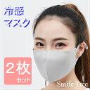 接触冷感 マスク 2枚セット 洗える 在庫有り 男女兼用 送料無料 接触 冷感 ファッションマスク 大人 子供 子ども 繰り返し使える 洗え…