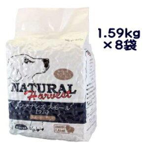 ナチュラルハーベスト メンテナンススモール フレッシュラム1.59kg×8袋ドッグフード ラム肉 スモール 無添加【送料無料】